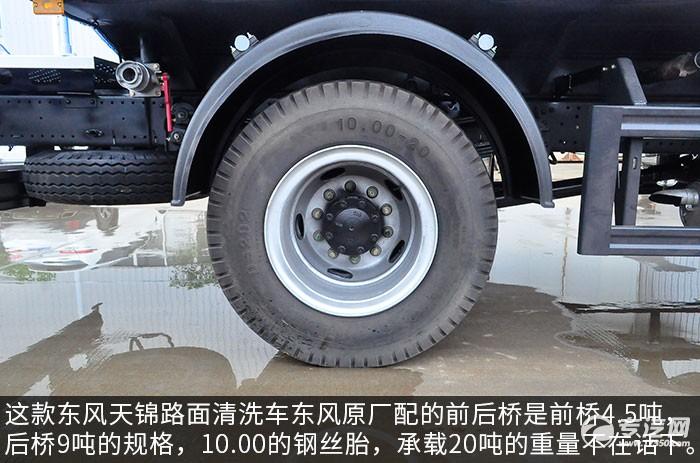 东风天锦路面清洗车轮胎图