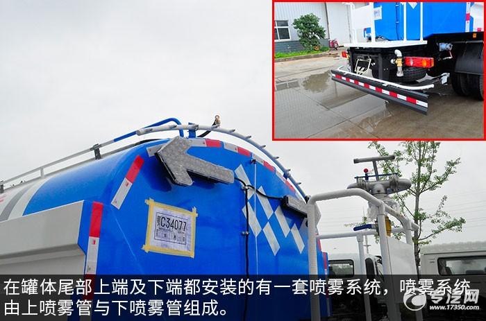 东风天锦路面清洗车喷雾杆图