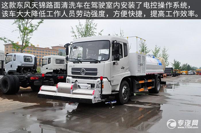 东风天锦路面清洗车左前图