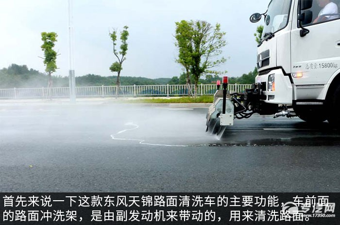 东风天锦路面清洗车冲洗架操作图
