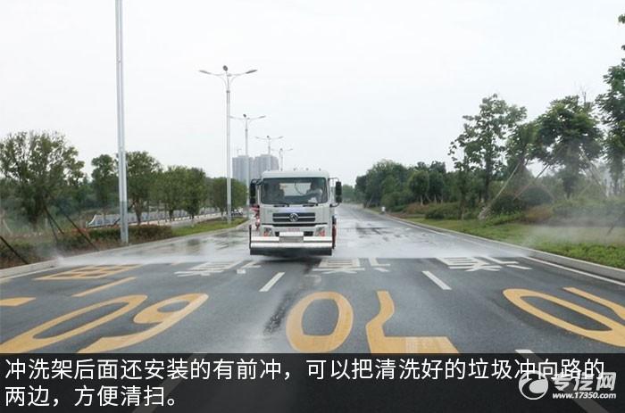 东风天锦路面清洗车前冲操作图
