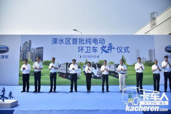 助力南京零排放 开沃纯电动环卫车正式交付