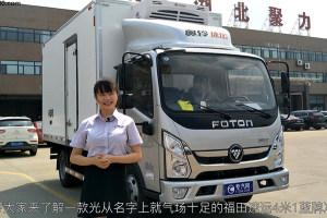 福田奥铃速运冷藏车视频介绍