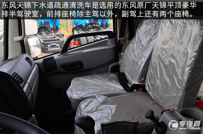 东风天锦下水道疏通车驾驶室图