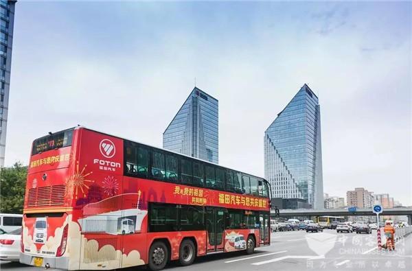 """共同时刻伴你而行 福田欧辉""""最美中国红""""双层巴士献礼祖"""