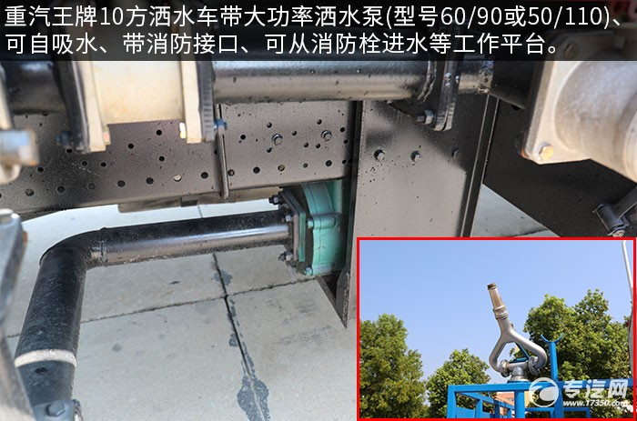 重汽王牌10方洒水车水泵图