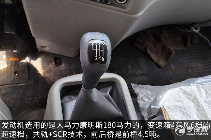 东风天锦10方洒水车档位图
