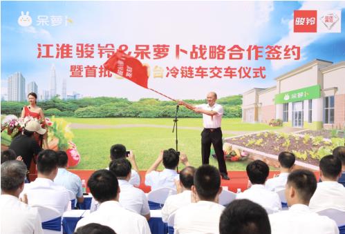 江淮骏铃与呆萝卜生鲜平台战略合作签约