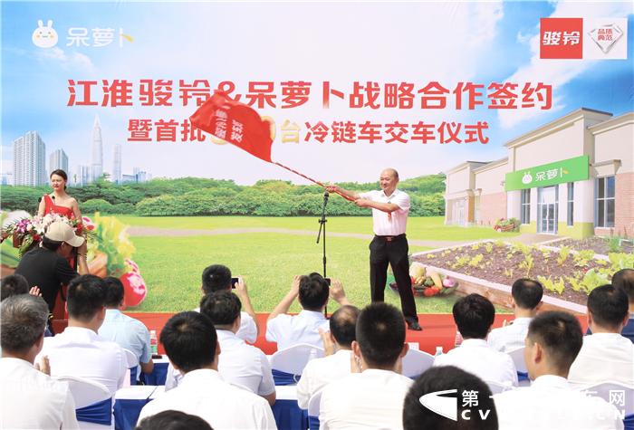 首批300辆骏铃冷链车交付 江淮骏铃与呆萝卜生鲜平台战略合作签约