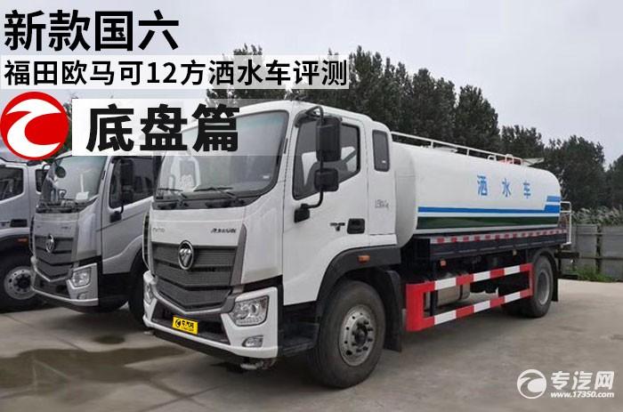 新款国六 福田欧马可12方洒水车评测之底盘篇
