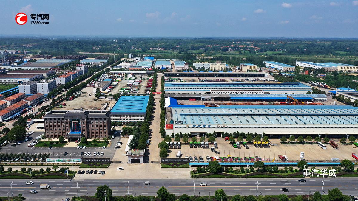 中国重汽集团湖北华威专用汽车有限公司航拍门头、厂区全景