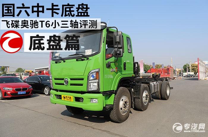 国六中卡底盘 飞碟奥驰T6小三轴底盘评测