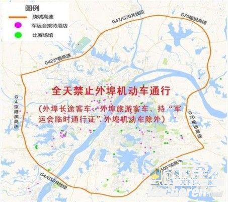 武汉市军运会期间,货车、危化品运输车辆限行禁行!