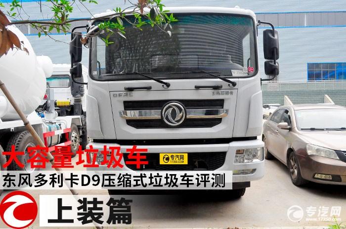 大容量垃圾车 东风多利卡D9压缩式垃圾车评测之上装篇
