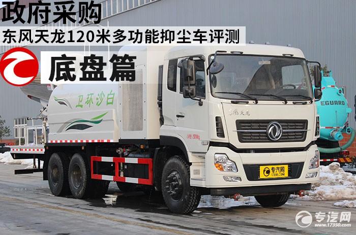 政府采购 东风天龙120米多功能抑尘车评测之底盘篇