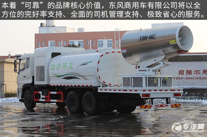 东风天龙120米的多功能抑尘车左后图