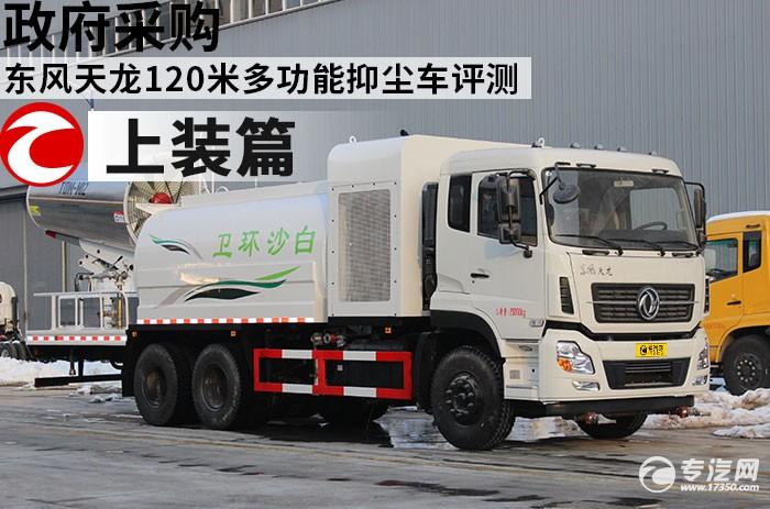 政府采购 东风天龙120米多功能抑尘车评测之上装篇