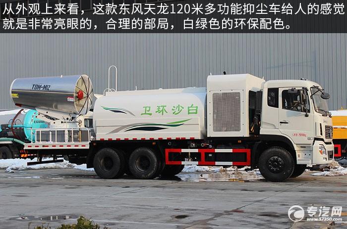 东风天龙120米多功能抑尘车右侧图
