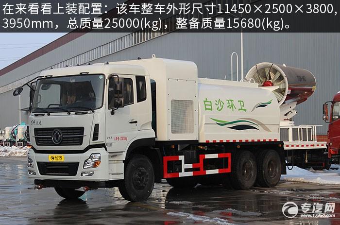 东风天龙120米多功能抑尘车左前图