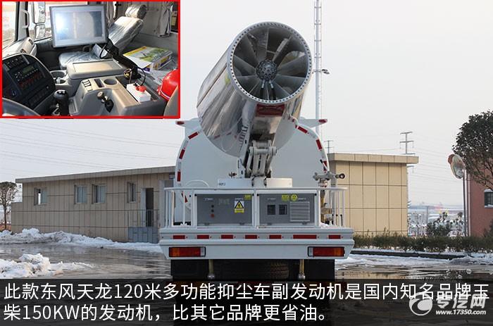 东风天龙120米多功能抑尘车车尾图