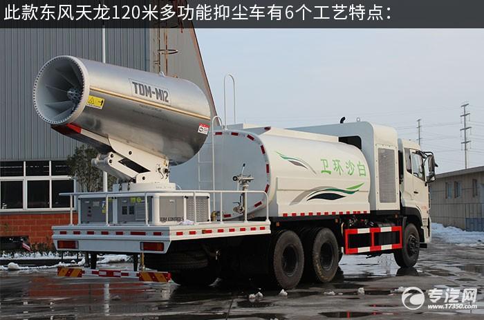 东风天龙120米多功能抑尘车右后图