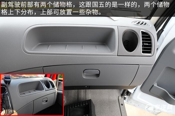 东风多利卡蓝牌国六一拖二清障车评测之驾驶室储物格