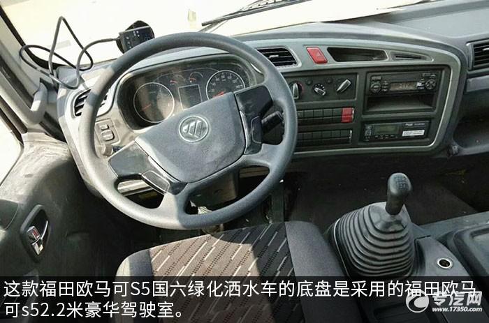 福田欧马可S5国六7.9米冷藏车驾驶室内图