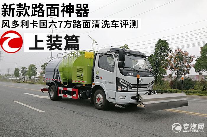 新款路面神器 東風多利卡國六7方路面清洗車評測之上裝篇