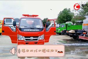 福田时代水罐消防车试车作业视频