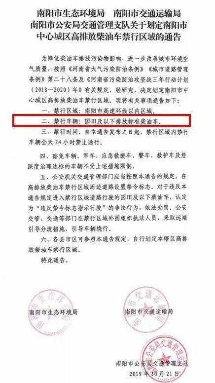道路交通政策 南阳国三及以下柴油货车城区24小时禁行