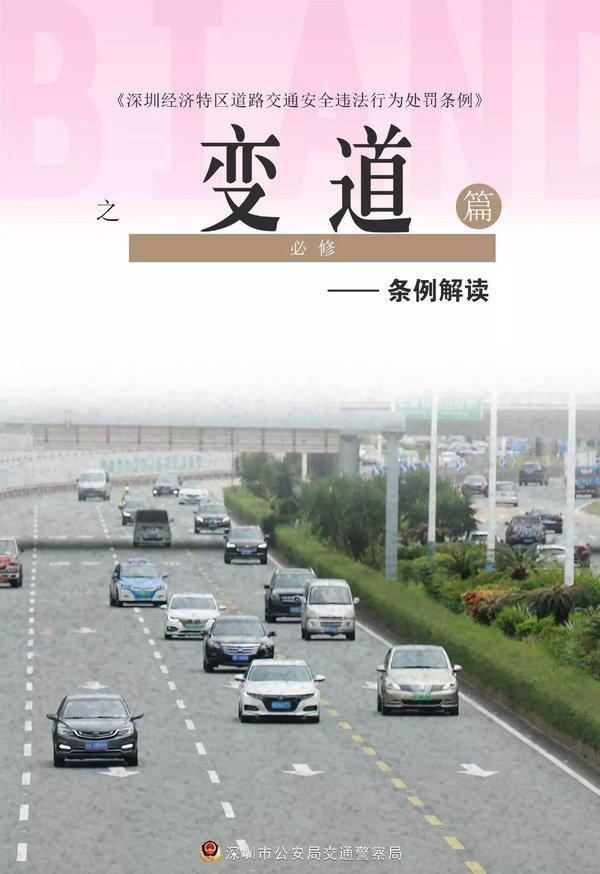 最新深圳交规解读:变道打灯至少要3秒