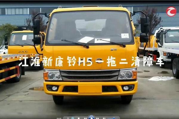 新康铃H5平板清障车外观展示