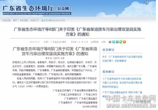 11月20日实施!广东省加快淘汰国三及以下柴油货车