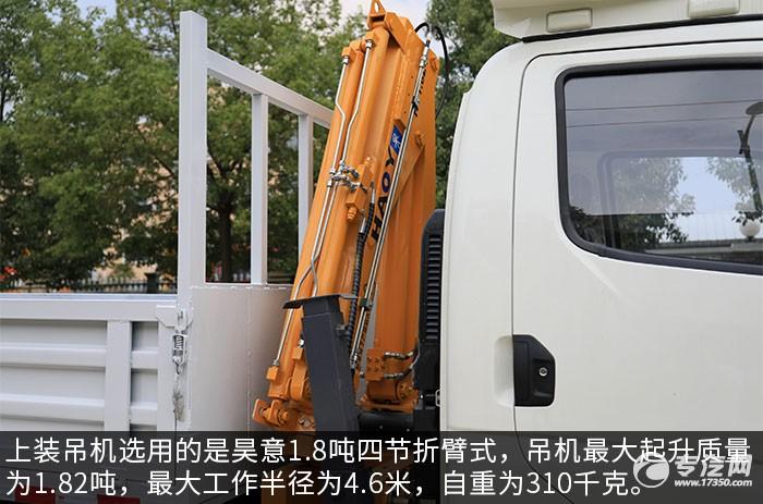 飞碟缔途国六1.8吨折臂式随车吊评测之吊机