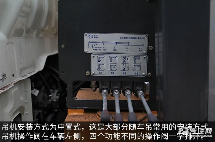 飞碟缔途国六1.8吨折臂式随车吊评测之吊机操作阀