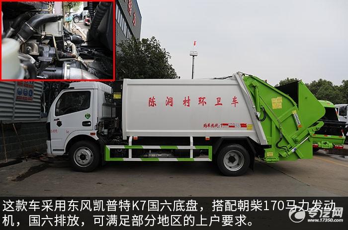东风凯普特K7国六压缩式垃圾车评测发动机