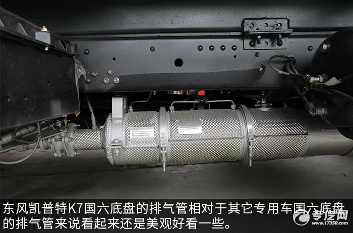 东风凯普特K7国六压缩式垃圾车评测排气管