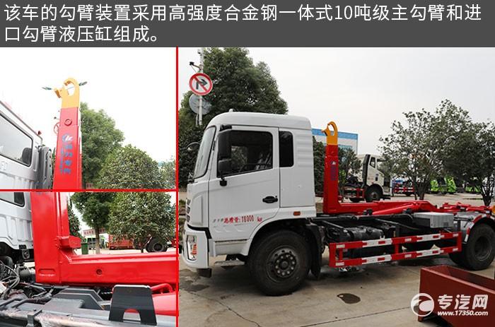 東風專底D3國六車廂可卸式垃圾車勾臂裝置