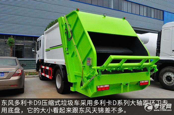 东风多利卡D9压缩式垃圾车评测