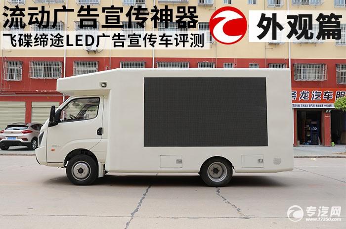 飞碟缔途LED广告宣传车