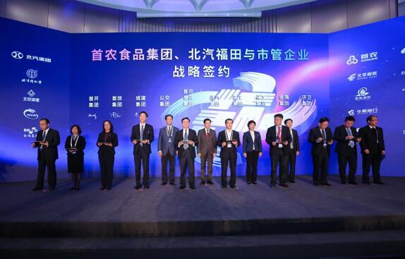 手拉手 肩并肩 福田汽车与北京市属企业开创发展新局面