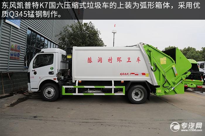 东风凯普特K7国六压缩式垃圾车