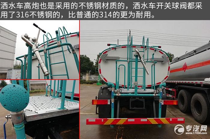 东风天锦KR国六10方洒水车车尾图