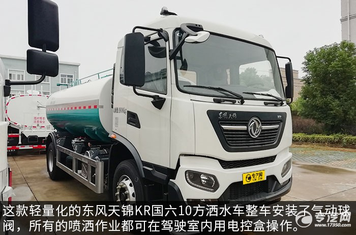 东风天锦KR国六10方洒水车右前图
