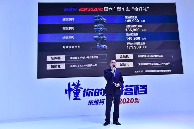 依维柯欧胜2020款国六车型正式上市