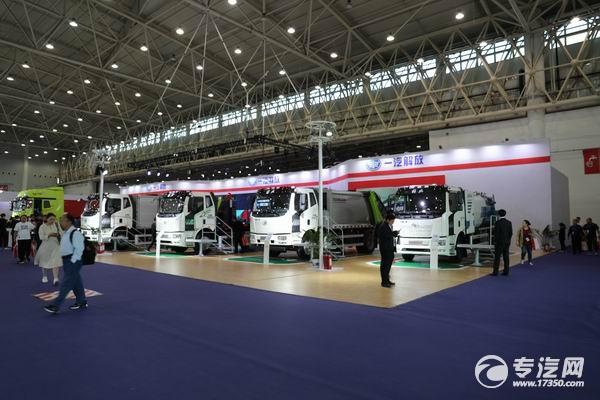 一汽解放新能源环卫车 ?#24613;?#27494;汉国际商用车展