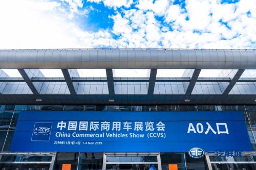 武汉商用车展看创新,一汽解放领航智造未来