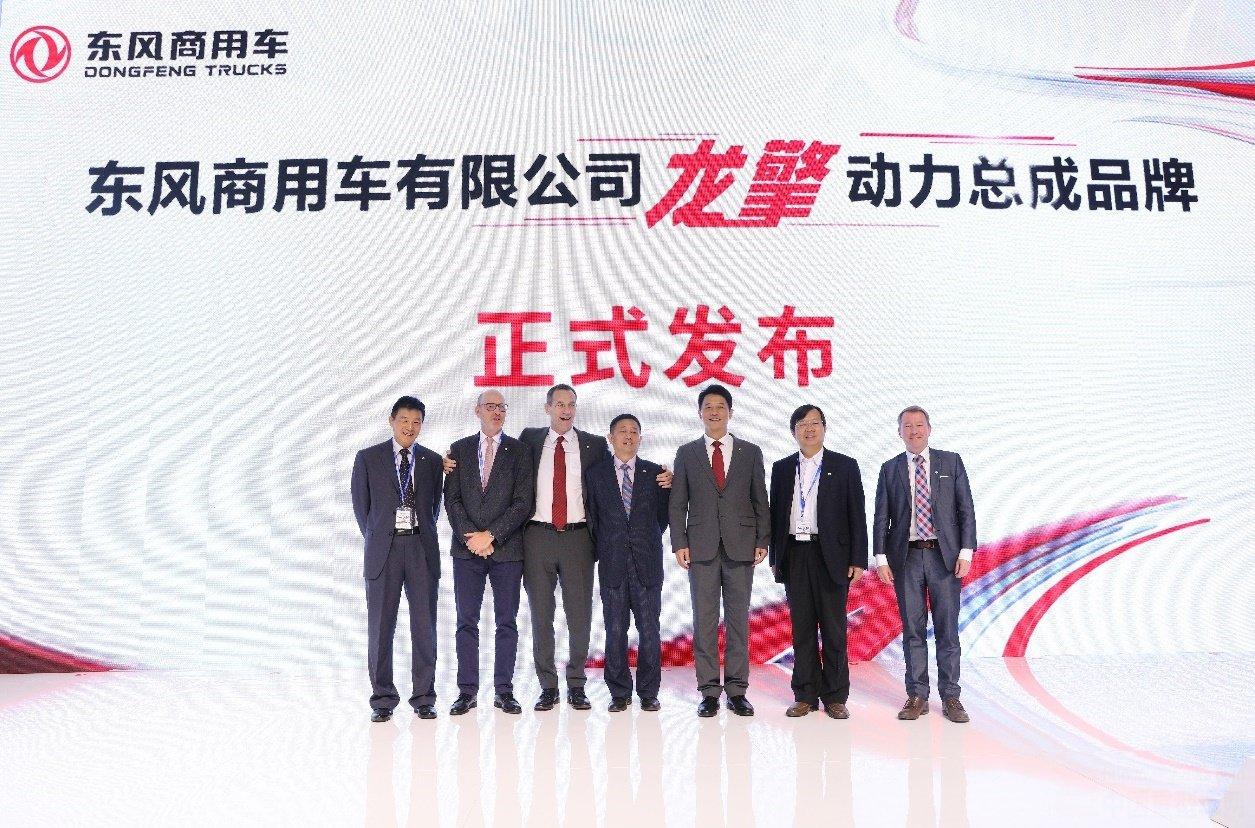 13升最高580马力 东风商用车龙擎动力总成品牌在汉发布