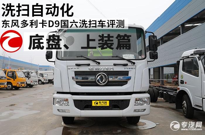 洗掃自動化 東風多利卡D9國六洗掃車評測之底盤、上裝篇