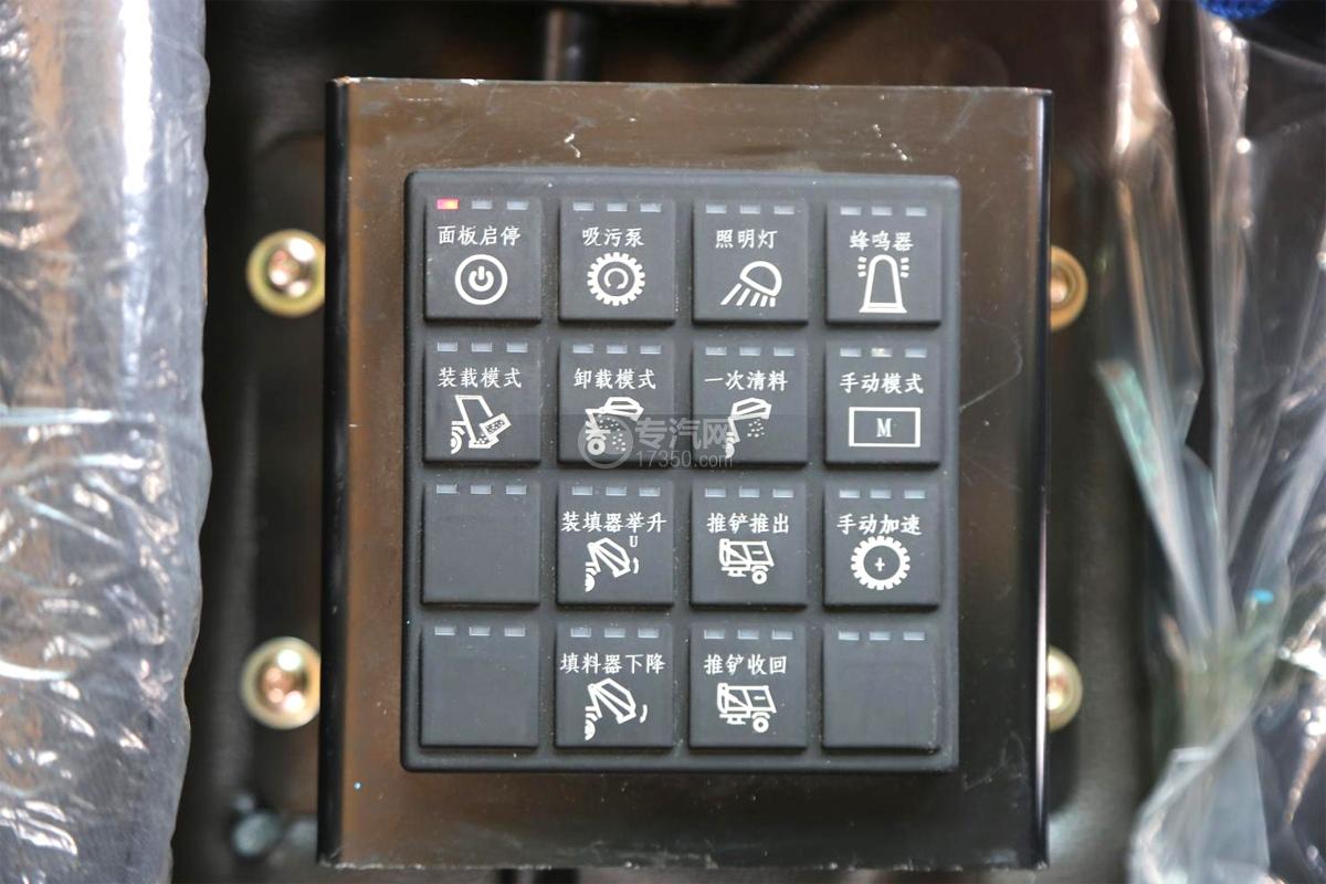 飞碟奥驰A2压缩式垃圾车操作面板
